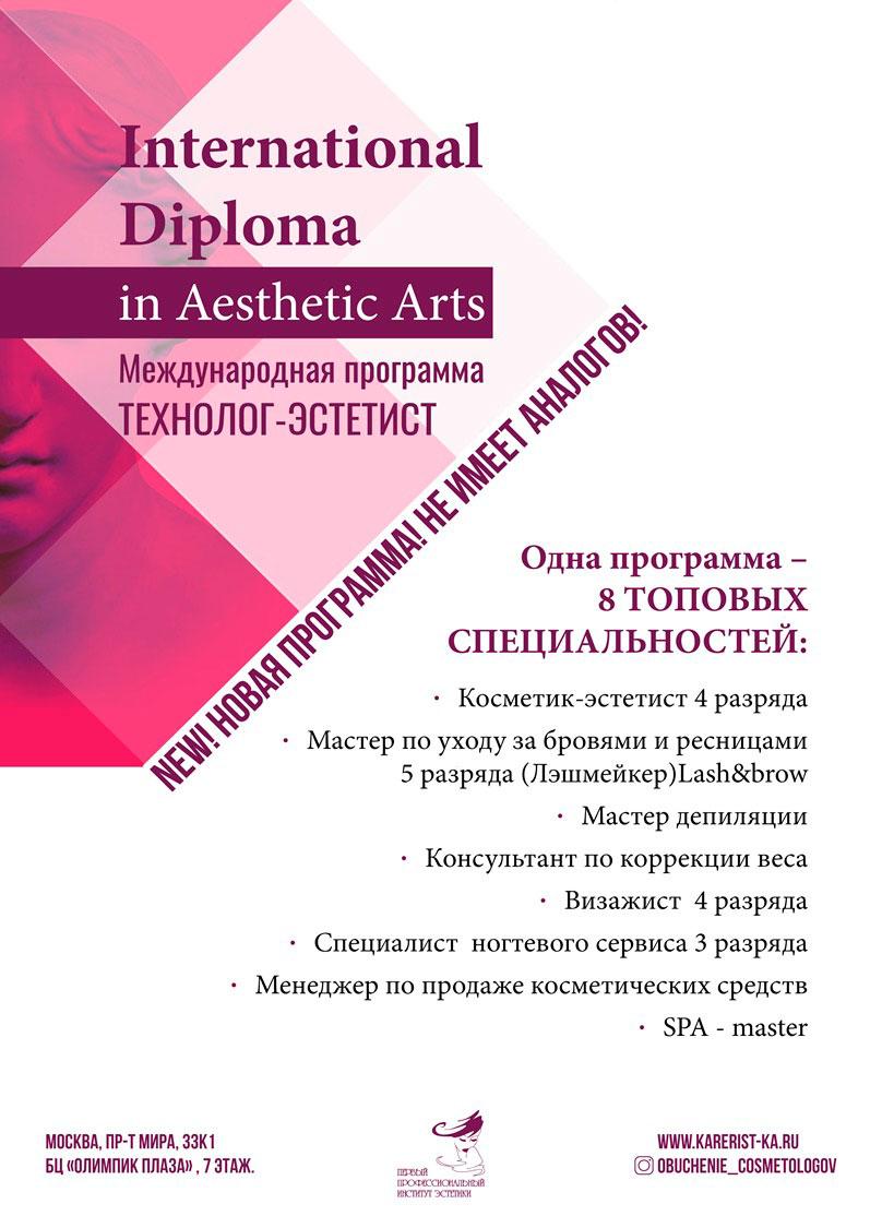 Международная программа обучения - технолог-эстетист